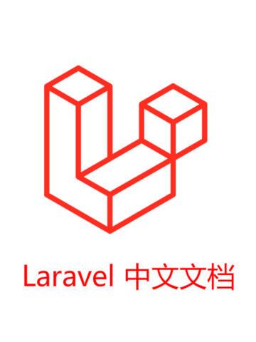 Laravel 5.7 中文文档